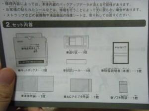 ニンテンドーDSシリーズ専用修理品発送キット